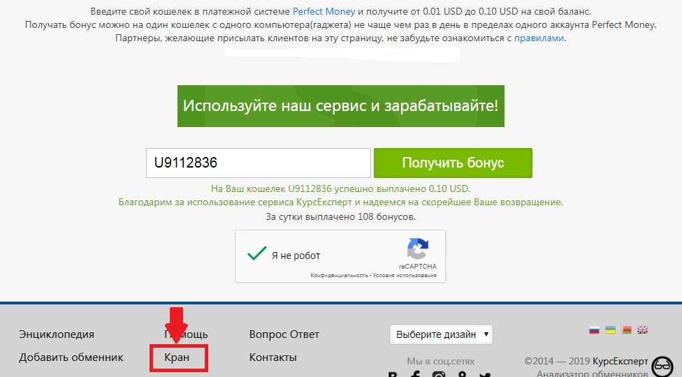 БОНУС Perfect Money от 0.01$ до 0.10$