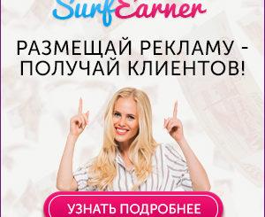 Сервис Рекламы в браузерах в SurfEarner